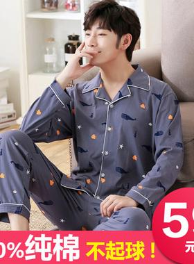睡衣男长袖纯棉春秋款夏季男士全棉男式薄款青中年夏天家居服套装