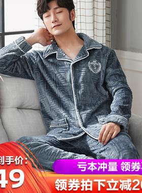 珊瑚绒睡衣男士冬季加厚加绒法兰绒2021新款套装春秋冬男款家居服