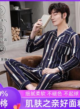 男士睡衣夏季纯棉长短袖长裤全棉薄款加大码中青年春秋家居服套装