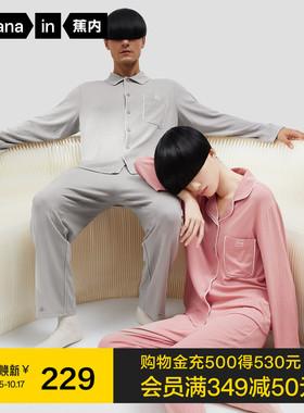 蕉内情侣睡衣311S秋季两件套条纹开衫V领睡衣女大码家居服套装男