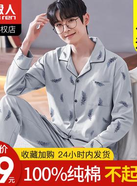 南极人睡衣男士纯棉长袖春秋款夏季四季2021年新款冬季家居服套装