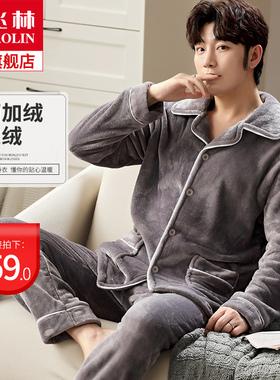 珊瑚绒睡衣男秋冬季加绒加厚2021年新款男士法兰绒家居服保暖套装