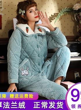 睡衣女秋冬季珊瑚绒加厚加绒保暖三层夹棉法兰绒可外穿家居服套装