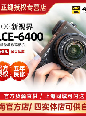 Sony/索尼a6400 ILCE-6400 a6400L a6400M 自拍数码vlog微单相机