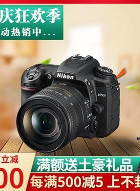 Nikon尼康D7500 D7200 D7100单机套机中端高清入门级数码单反相机