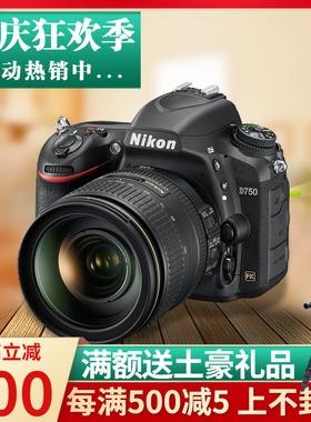 Nikon尼康D750单机身D610 D850套机全画幅高清数码单反照相机d800
