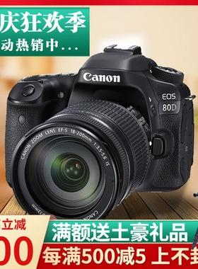 全新Canon佳能EOS 80D 90D 70D 77D套机高清旅游学生数码单反相机