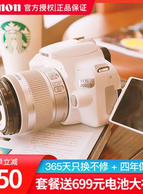 [立减450元]佳能200d二代单反相机 200d2代4K高清数码vlog入门级女学生款 200dii