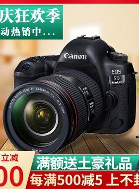 佳能EOS 5D Mark4 IV 单机身5D4套全画幅专业高清数码单反相机5D3