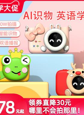 AI儿童数码照相机玩具可拍照可打印小单反男孩女孩高清生日礼物