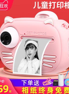 儿童玩具数码相机可拍照可打印拍立得随身小型迷你男女孩生日礼物