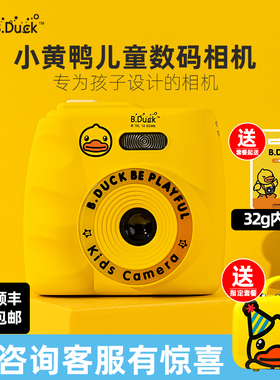 B.Duck小黄鸭儿童相机可拍照迷你小单反数码仿真照相机女孩子玩具
