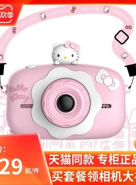 亿觅hellokitty儿童数码照相机玩具可拍照前后双摄小单反生日礼物