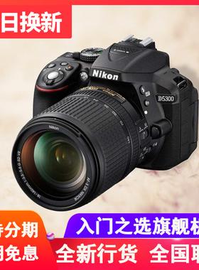 全新行货Nikon/尼康 D5300 D5600 D3400入门级单反数码照相机高清