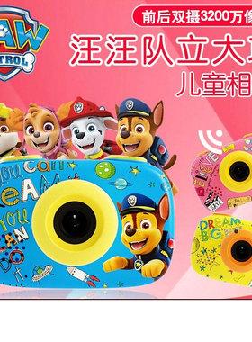 汪汪队玩具儿童数码可拍照相机男女孩生日礼物高清迷你小单反