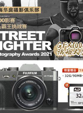 【预定送卡】富士X-T30升级版复古微单xt30数码相机富士xt30二代
