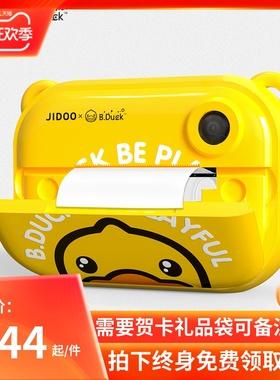 小黄鸭儿童相机可拍照可打印数码照相机小型学生男女孩便携拍立得