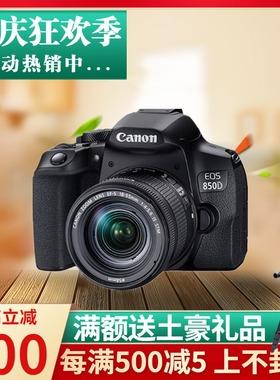 Canon佳能EOS 850D 800D 750D 760D高清旅游数码入门级单反照相机