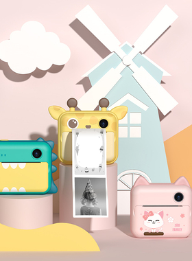 儿童数码照相机拍立得可拍照可热敏打印小型学生便携生日礼物玩具