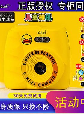 B.Duck小黄鸭儿童相机可拍照可打印玩具小单反数码照相机男女孩子