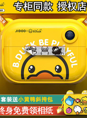 B.Duck小黄鸭相机可打印可拍照儿童数码学生拍立得生日礼物男女孩