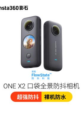 【旗舰店】Insta360 ONE X2全景相机运动相机Vlog数码相机