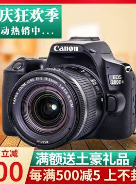 佳能EOS 200D II二代单机 800D套机入门级数码高清旅游单反照相机