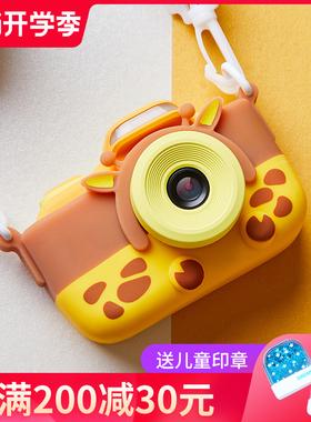 儿童照相机高清数码拍照男女孩宝宝朋友生日圣诞礼物迷你小型玩具