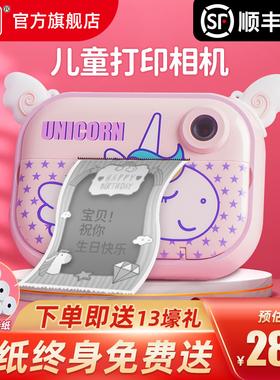 儿童拍立得玩具可拍照可打印数码相机小型高清照相机女孩生日礼物