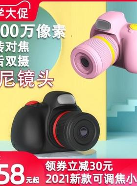 儿童照相机小单反数码玩具女孩男孩可拍照可打印小型高清生日礼物