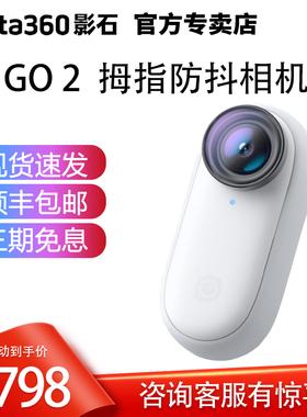 现货 Insta360影石拇指防抖相机GO 2 裸机防水运动相机数码摄像头