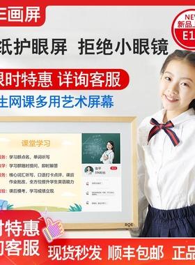 BOE画屏S2 S3 E1S高清数码智能相框电子相册艺术网课护眼屏显示器