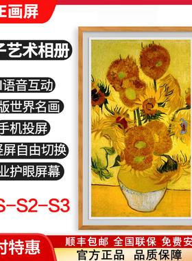 京东方BOE画屏E1SS232寸数码高清智能相框艺术电子相册画框播放器