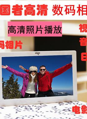 爱国者数码相框电子相册家用高清播放器照片视频音乐生日婚礼送礼