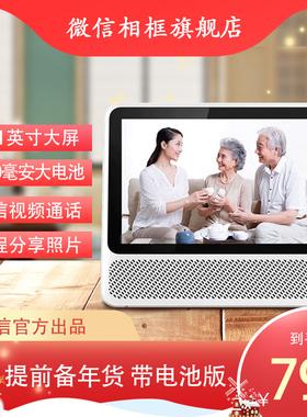 微信相框X 10.1英寸电子相册智能音响蓝牙音箱云画屏数码电子相框