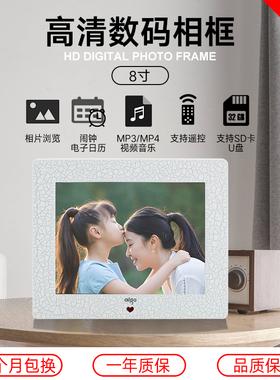 爱国者8寸锂电数码相框电子相册高清照片视频音乐生日婚礼送礼