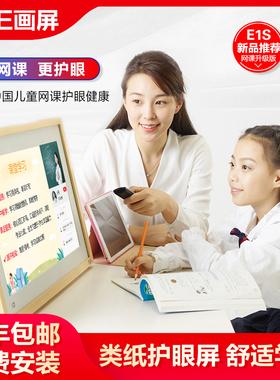 京东方BOE画屏E1S电子相册高清数码相框低蓝光网课护眼屏幕显示器