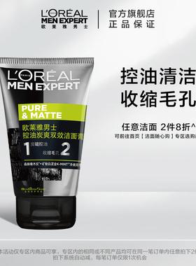 欧莱雅男士炭爽双效控油洁面膏深层清洁收缩毛孔洗面奶男士护肤