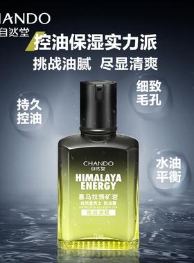 自然堂男士喜马拉雅矿岩控油露补水保湿平衡水油清爽护肤品正品