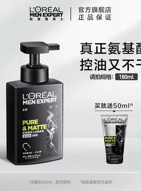 欧莱雅男士专用氨基酸洗面奶补水保湿控油洁面乳男护肤品官方正品