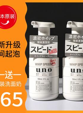 日本uno男士洗面奶专用控油美白祛痘护肤品去黑头洁面乳除螨虫