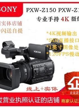 Sony/索尼 PXW-Z150 专业高清4K数码摄像机教学会议直播 国行正品