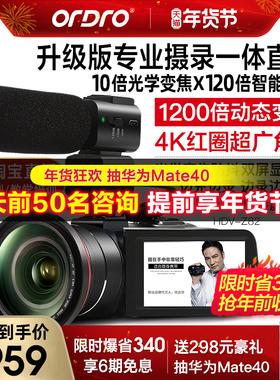 台湾欧达Z82高清摄像机数码DV专业10倍光变5轴防抖旅游家用会议