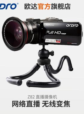 欧达z82淘宝高清直播摄像机10倍光学变焦摄像头家用数码DV防抖