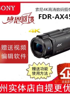 Sony/索尼 FDR-AX45AX40 4K高清数码摄像机 AX60直播防抖家用旅游