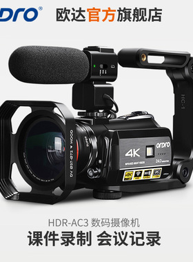 欧达HDR-AC3摄像机高清4K会议拍摄摄影机录课DV数码家用旅游婚庆