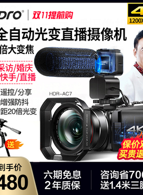 台湾欧达AC7数码摄像机4K高清专业1200倍优化变焦旅游家用摄录DV