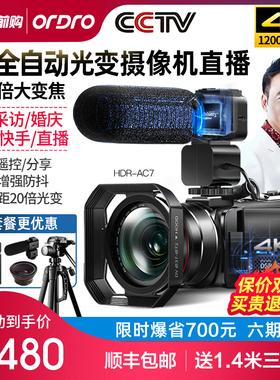 台湾欧达AC7数码摄像机4K高清1200倍优化变焦专业数字dv摄录一体