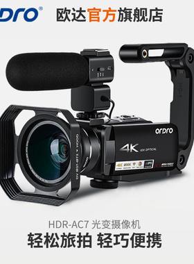 欧达HDR-AC7高清4K数码摄像机便携式旅行DV婚庆视频直播摄影机
