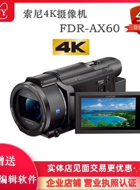 Sony/索尼 FDR-AX60高清数码摄像机家用旅游4K会议直播AX700 AX45